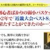 倉田伸司の『アーリーオフェンスマニュアル』~考えて走るチームをデザインするチーム造り~ 【検証とレビュー】