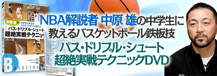 NBA解説者 中原 雄の中学生に教えるバスケットボール鉄板技~パス・ドリブル・シュート超絶実戦テクニック