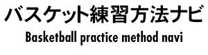 バスケットボール練習方法ナビ | バスケットの練習方法を徹底解説!