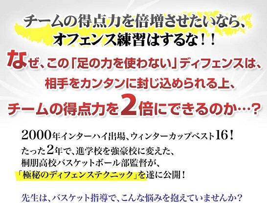 金田伸夫の上達の道標 古武術バスケ ~攻撃的なフットワークで相手を封じる!ディフェンスの章~