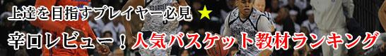 バスケット練習方法ナビ 人気教材ランキング